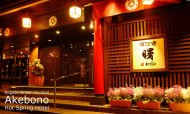 Akebono Onsen Ryokan Hotel Entrance