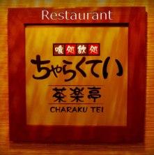 Charaku-Tei Restaurant